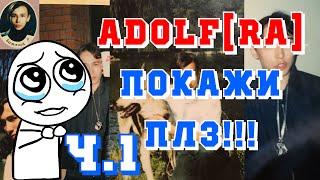 Adolf[RA]:  А хотите я Вам фотки покажу? (часть 1)