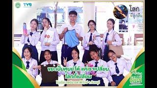 กบจูเนียร์ The Green โลกที่ถูกลืม : โรงเรียนสตรีมารดาพิทักษ์ จ.จันทบุรี (รางวัลชมเชย)