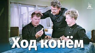 Ход конем (комедия, реж. Татьяна Лукашевич, 1962 г.)