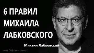 6 Правил Михаила Лабковского Михаил Лабковский