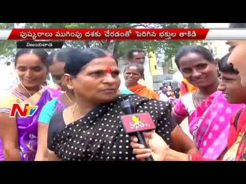 Krishna Pushkaralu: Huge Devotees Rush At Padmavathi Ghat || Vijayawada | NTV
