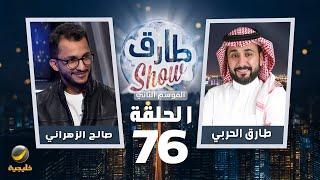 برنامج طارق شو الموسم الثاني الحلقة 76 - ضيف الحلقة صالح الزهراني