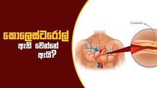 Piyum Vila | කොලෙස්ටරෝල් ඇති වෙන්නේ ඇයි? | 27 - 02 - 2019 | Siyatha TV Thumbnail