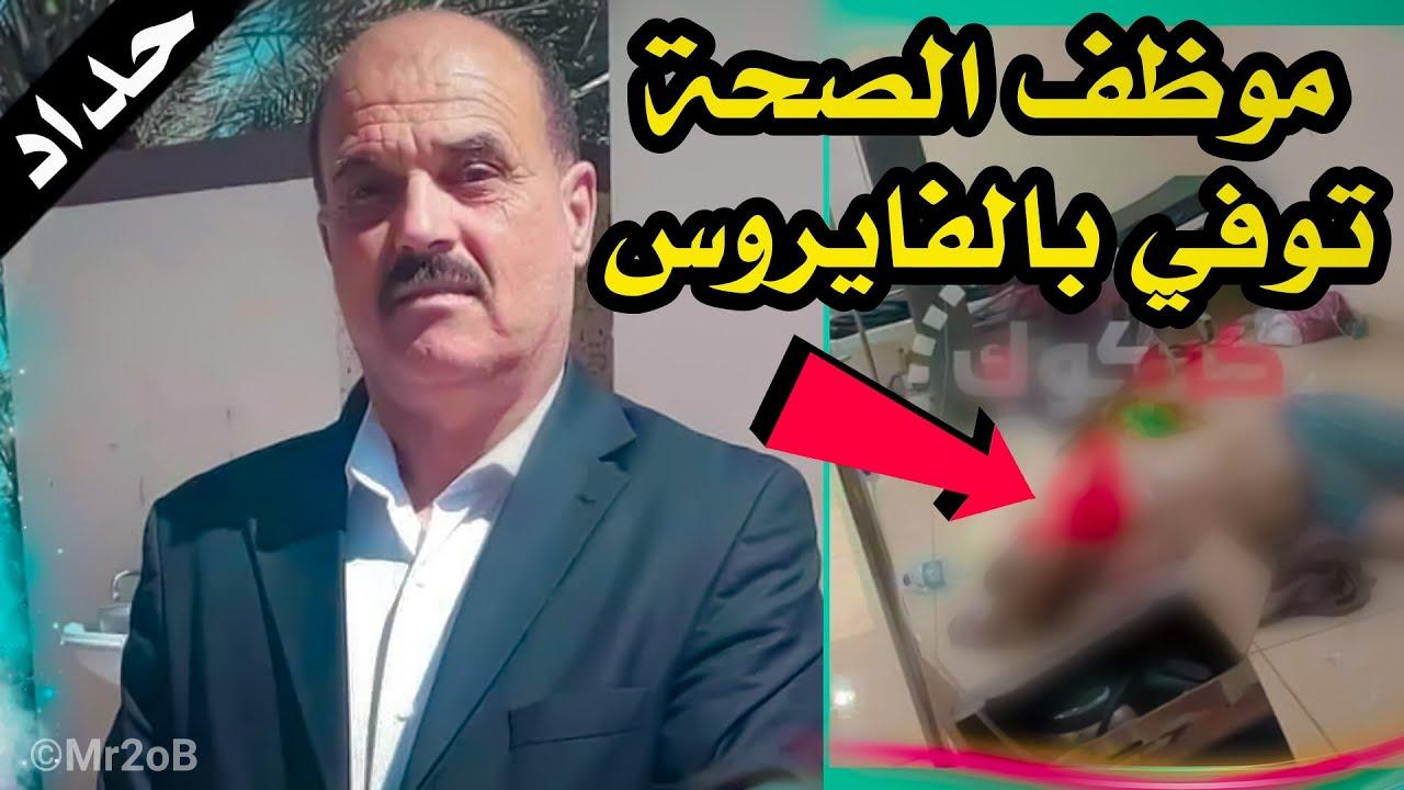 شاهد حقيقة وفــاة أحد موظفي الصحة بفايروس كورونا.. إنــا لله وإنا إليه راجعون / محمد العبادي