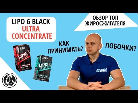 Nutrex Lipo 6 Black Ultra Concentrate - как принимать, побочки? Обзор