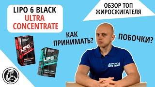 постер к видео Nutrex Lipo 6 Black Ultra Concentrate - как принимать, побочки? Обзор