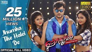 Jhumka Tike Haleide Official | Prem Kumar | Ashutosh, Diptirekha, Anubhav