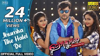 Jhumka Tike Haleide - Official Video | Prem Kumar | Ashutosh, Diptirekha, Anubhav