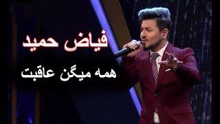 فیاض حمید - آهنگ همه میگن عاقبت - فصل چهاردهم ستاره افغان / Fayaz Hamid - Hama Megan Aqebat