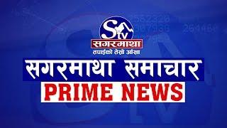 सगरमाथा प्राइम समाचार १५ फागुन २०७६ । Sagarmatha Prime News
