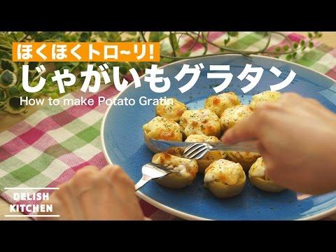 ほくほくトロ〜リじゃがいもグラタンの作り方 How to make Potato Gratin