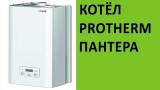 видео Пантера 30KTV Двухконтурные котлы с пластинчатым теплообменником 30 кВт / турбо / отопление и ГВС