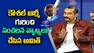Bigg Boss 2 Contestant Amit about Kaushal Army | ABN Entertainment