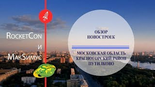 Купить новостройку в Московской области Переезд в МосквуI Купить квартиру в Москве дешевоI