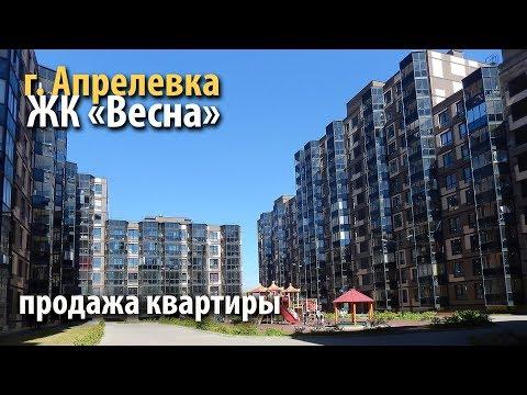 квартира апрелевка | купить квартиру жк весна | купить квартиру наро-фоминский район