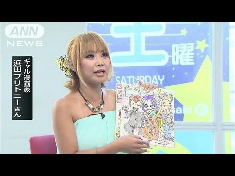 """若者に急増中!""""バイトテロ""""の実態とは?(13/09/08)"""