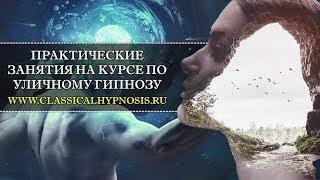 Смотреть видео Практические занятия на курсе по уличному гипнозу   Профессиональное обучение гипнозу в Москве онлайн