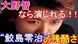 『世界一難しい恋』は嵐・大野智の集大成? 「99.9─刑事専門弁護士」 『...