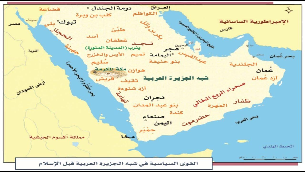 العصر النبوي شبه الجزيرة العربية قبل الإسلام الدرس الأول Youtube