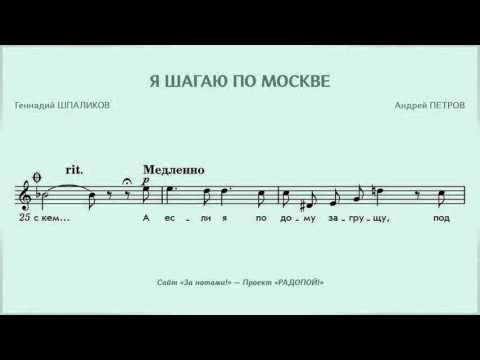 ПЕСНЯ А Я ИДУ ШАГАЮ ПО МОСКВЕ МИНУСОВКА СКАЧАТЬ БЕСПЛАТНО