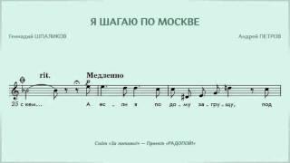 А я иду шагаю по москве песня слушать слова.