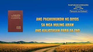 """Ang Paghatol ba ng Diyos sa mga Huling Araw ay Parusa o Pagliligtas? (5/5) - """"Napakagandang Tinig"""""""