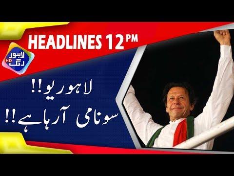 News Headlines | 12:00 PM | 25th April 2018 | Lahore Rang