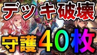 【神回】ドラゴンをデッキ切れに追い込む守護40枚ロイヤルがやばかったwwww【シャドウバース】【Shadowverse】 thumbnail