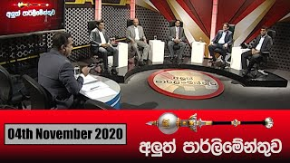 Aluth Parlimenthuwa | 04th November 2020 Thumbnail