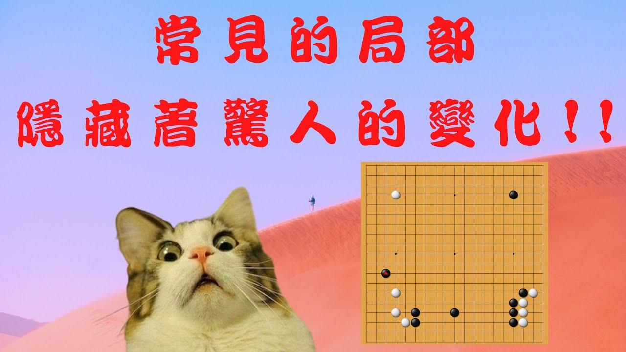 【貓劍客圍棋講座】AI驚棋再現30|常見的局部下法竟然隱藏著超驚人變化