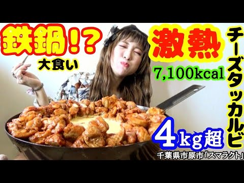 #43【大食い】巨大鉄鍋⁉激熱・激盛チーズタッカルビ!!