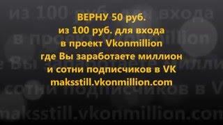 Раскрутка ютуба за 50 рублей