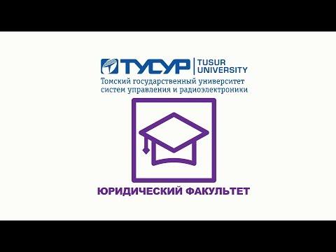 Поступай правильно: юридический факультет ТУСУРа