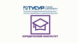 ТУСУР, Юридический факультет