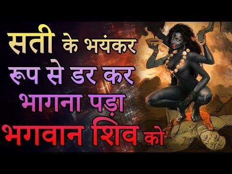 Shiva Mystery | जब देवी सती के भयंकर रूप से डर कर भागना पड़ा Bhagwan Shiv को | Indian Rituals Mp3