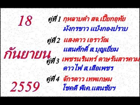 วิจารณ์มวยไทย 7 สี อาทิตย์ที่ 18 กันยายน 2559