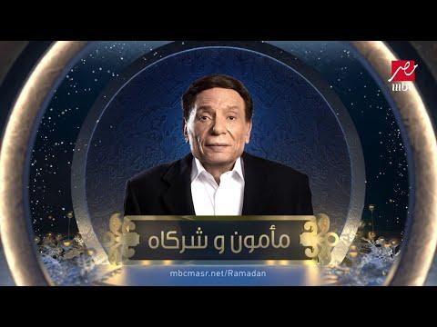 اعلان مسلسل مامون وشركاه | رمضان 2016
