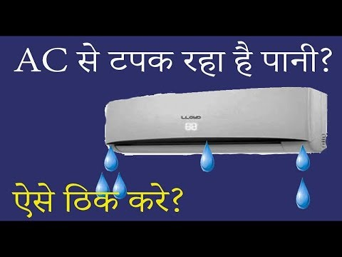 Lloyd 1.5 ton split ac cleaning-dripping of water. | how to stop water dripping