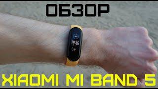 Обзор Xiaomi Mi Band 5 - Лучший фитнес-браслет 2020 года!!!