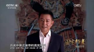 特别节目:探秘历史 雍正的十大骂名  【国宝档案 20160131】