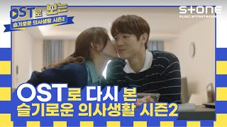 [OST로 보는 슬기로운 의사생활 시즌 2] 조정석 - 좋아좋아, 장범준 - 나는 너 좋아, 이무진 - 비와 당신, 김대명 - 가을 우체국 앞에서 |Stone Music+