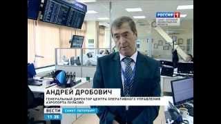Россия 1 -   В Пулково придумали, как бороться с задержками рейсов(Репортаж о работе Центра оперативного управления аэропорта