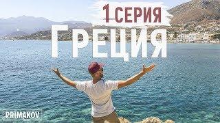 Отдых в Греции на острове КРИТ /Аэропорт ИРАКЛИОН / гостиница Voula hotel. Свадьба в Греции #1серия