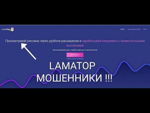 Обзор сайта LAMATOP на честность!!!!!!!!!