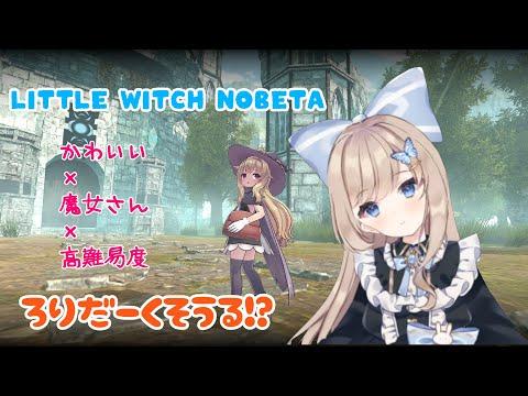 【Little Witch Nobeta】今日からきゅーとな魔法使い! 【Vtuber】