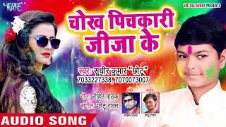 Sudhir Kumar Chhotu का सुपरहिट लहरदार होली गीत 2019 | Chokh Pichkari Jija Ke | Bhojpuri Holi Songs