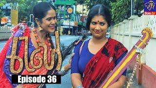 Rahee - රැහේ | Episode 36 | 30 - 06 - 2021 | Siyatha TV Thumbnail