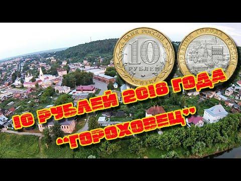 10 рублей Гороховец.