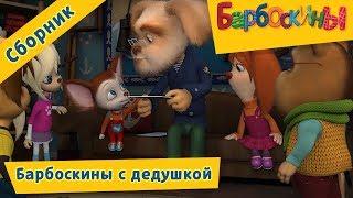 Барбоскины 👴🏻 С дедушкой. Сборник мультфильмов 2017 👴🏻