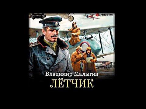 Лётчик | Владимир Малыгин (аудиокнига)